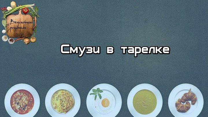 Смузи в тарелке
