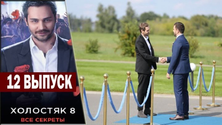 Холостяк 8 1 Сезон 12 серия
