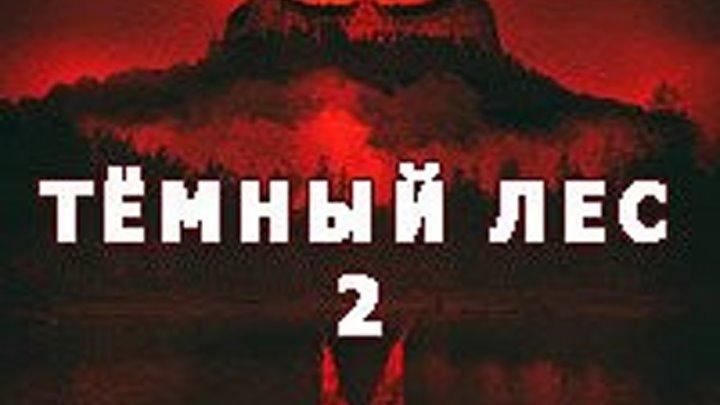 Темный лес 2 (2015) Ужасы, триллер, детектив