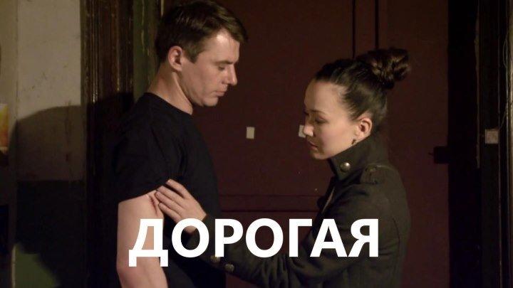 Дорогая (4 серия) / 2013 / WEB-DL (1080p)