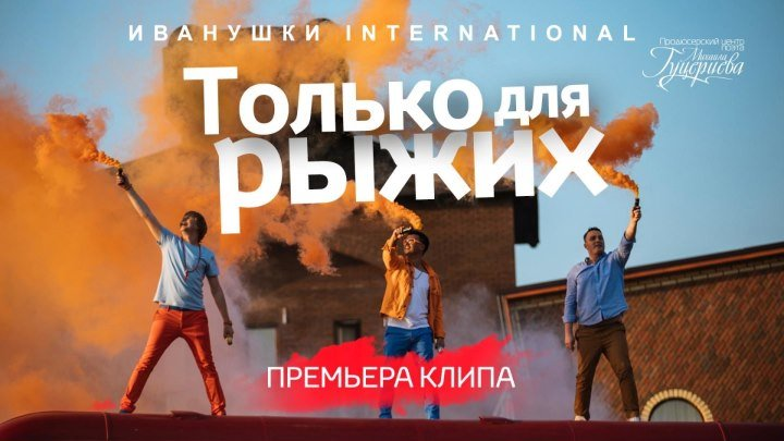Иванушки International - Только для рыжих (Премьера клипа, 2018)