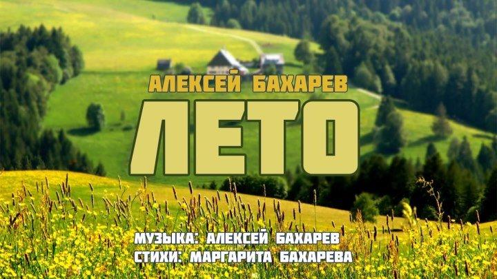 ЛЕТО (караоке) Алексей Бахарев