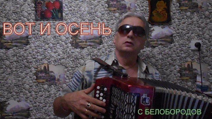 ВОТ И ОСЕНЬ. С Белобородов