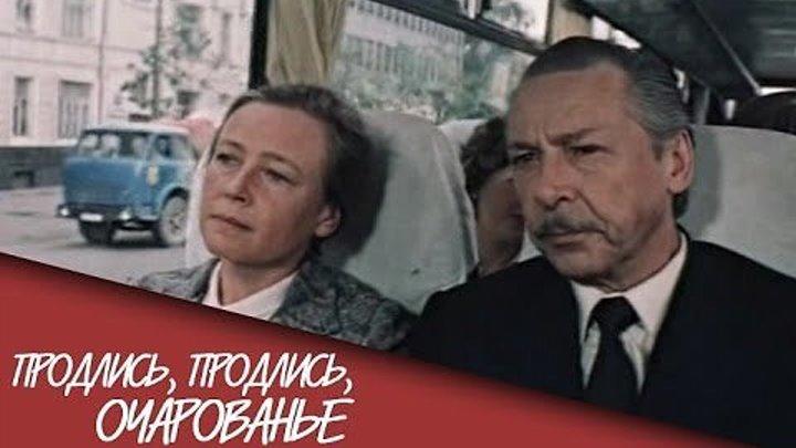 """Х/ф """"Продлись, продлись, очарованье"""" (1984)"""