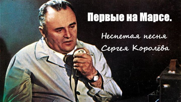 Первые на Марсе. Неспетая песня Сергея Королёва