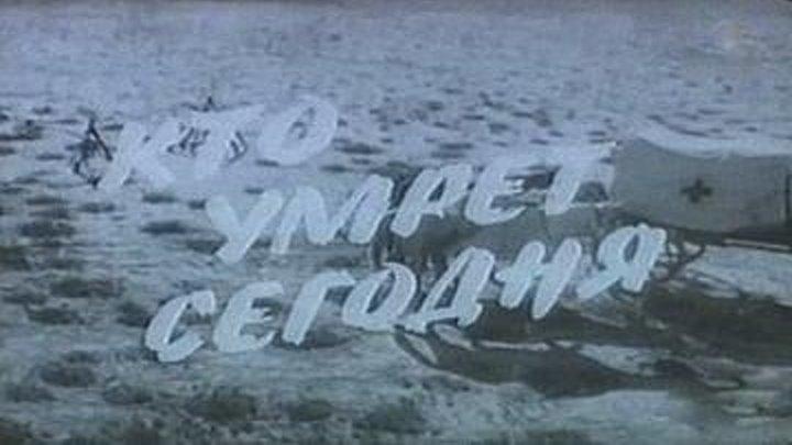 Кто умрёт сегодня (1967)