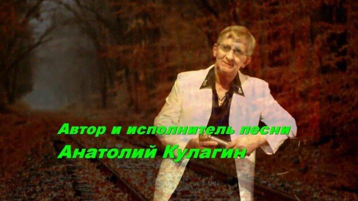 Лето 2018 ДАВАЙ ПОПРОБУЕМ ВЕРНУТЬ,Анатолий Кулагин и Видеостудия Джонсон.