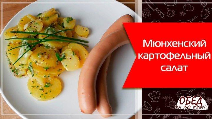 Вкусный мюнхенский картофельный салат