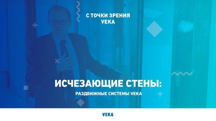 С точки зрения VEKA. Исчезающие стены: раздвижные системы VEKA