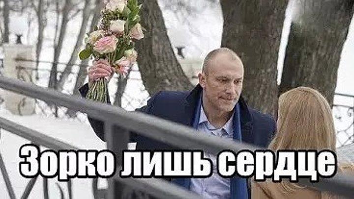 Зорко лишь сердце (2018) Мелодрама _ Русские сериалы_ ПРЕМЬЕРА Русские мелодрамы HD, новинки 2018 на канале