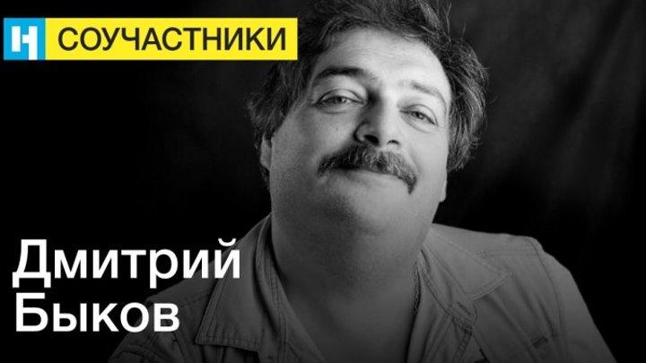 Дмитрий Быков – станьте соучастниками «Новой газеты»