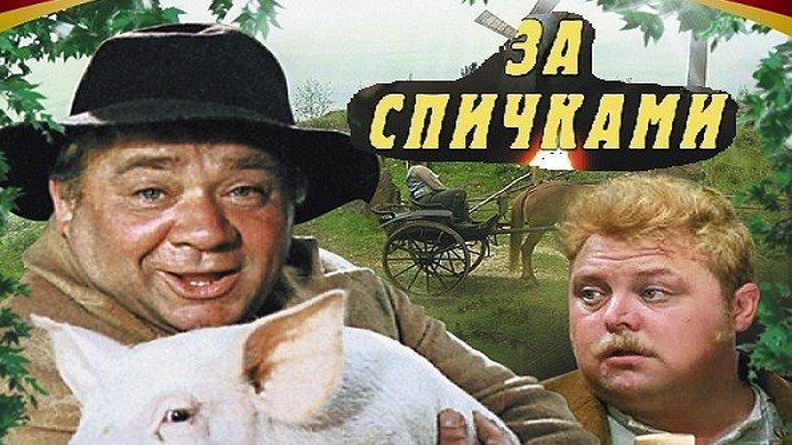 ЗА СПИЧКАМИ (комедия, экранизация) 1980 г