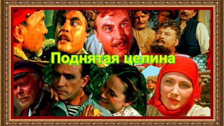 Поднятая целина 3 серии 1959 фильм*