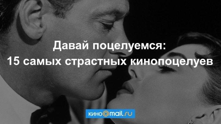 Давай поцелуемся: 15 самых страстных кинопоцелуев