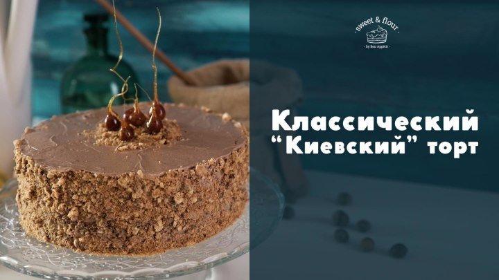 """Делаем классический """"Киевский"""" торт [sweet & flour]"""