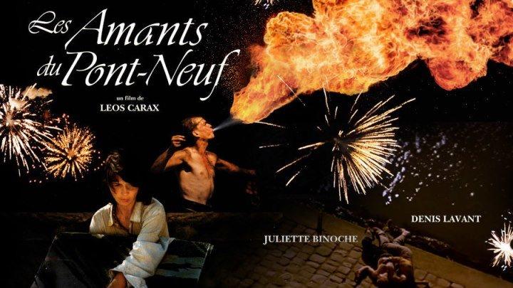 Любовники с Нового моста (Франция 1991) 18+ Драма, Мелодрама