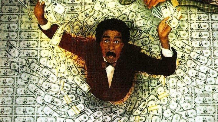 Миллионы Брюстера 1985 комедия