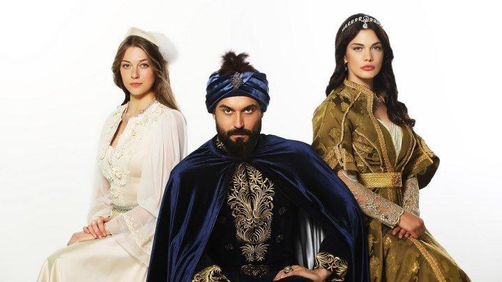 Султан моего сердца - (2019) Мелодрама, история. Серии 11-16 (из 24)