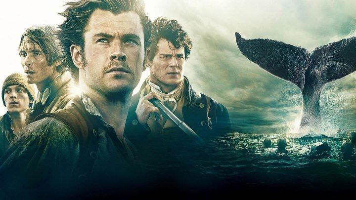 В сердце моря (2015).HD(триллер, драма, приключения)