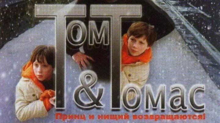 Том и Томас _ Tom & Thomas (2002) новогодние семейные фильмы