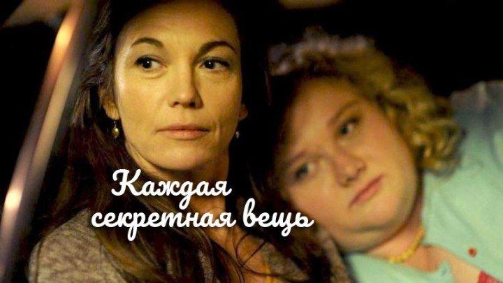 KAЖДAЯ CEKPETHAЯ BEЩЬ (криминал, детектив, драма, триллер, 2OI8, HD) - Дакота Фаннинг