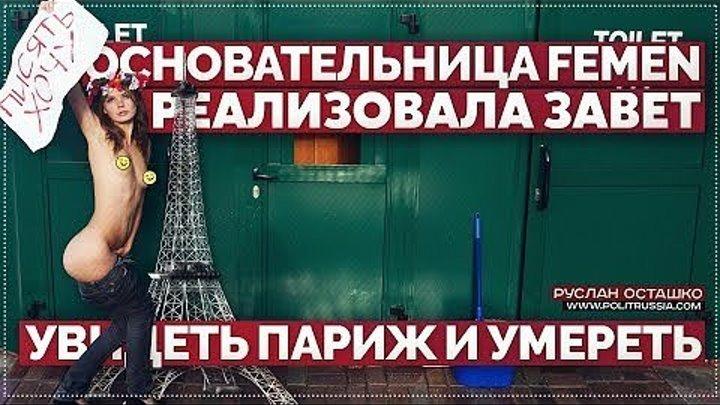 Основательница FEMEN реализовала завет «увидеть Париж и умереть» (Руслан Осташко)