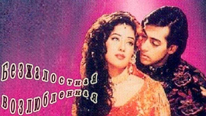 Безжалостная возлюбленная (1994) Индия