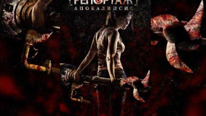 Репортаж: Апокалипсис (2014) ужасы HD