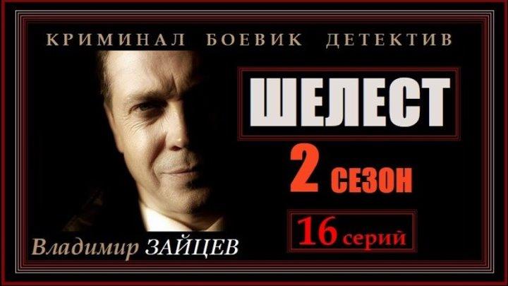 ШЕЛЕСТ 2 сезон - 16 серия (2018) криминальный фильм, драма, детектив (реж.Дмитрий Коробкин)