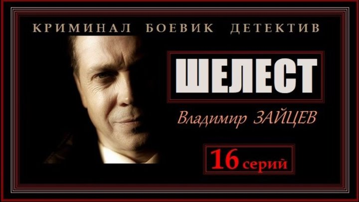 ШЕЛЕСТ - 16 серия (2016) криминальный фильм, боевик, детектив (реж.Дмитрий Коробкин)