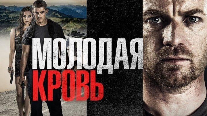 Молодая кровь (2014).HD (Боевик, Драма, Криминал)