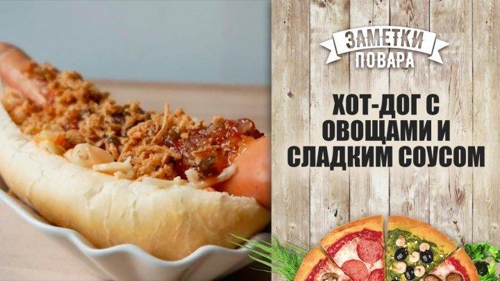 Аппетитный хот-дог с овощами и сладким соусом