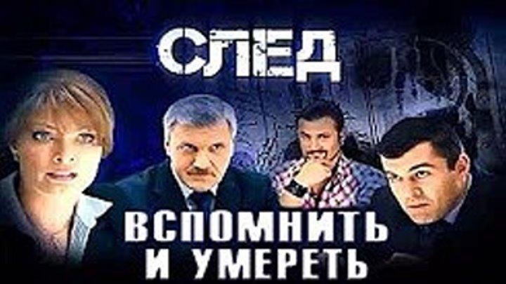 Cлeд. _ 4 серии сразу (новая серия) 31.08.2018 детектив, криминал