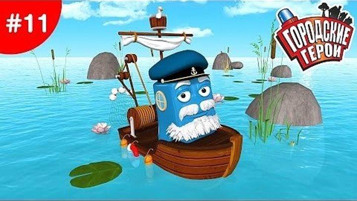 Городские герои - (Сезон 1) - серия 11 - Рыбак Фред в мутных водах