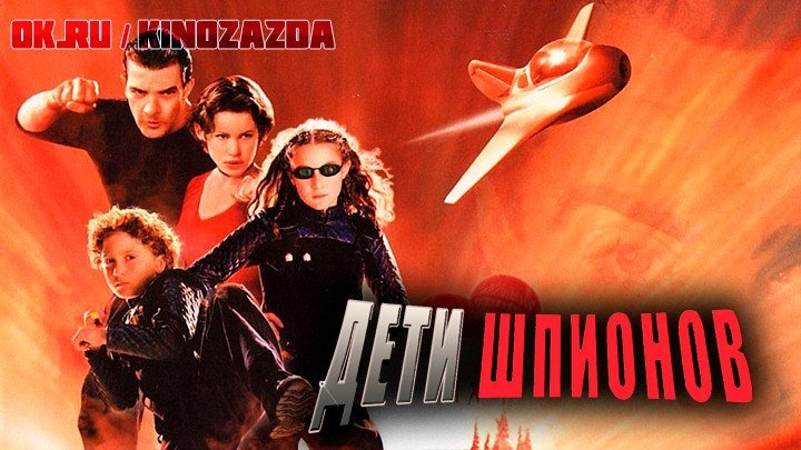 Дети шпионов HD (фантастика, боевик, комедия, приключения, Семейный фильм) 2001