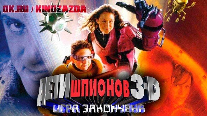 Дети шпионов 3: Игра окончена HD (фантастика, боевик, комедия, приключения) 2003