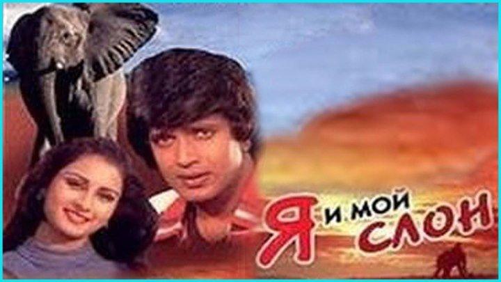Я и мой слон (1981) Индия