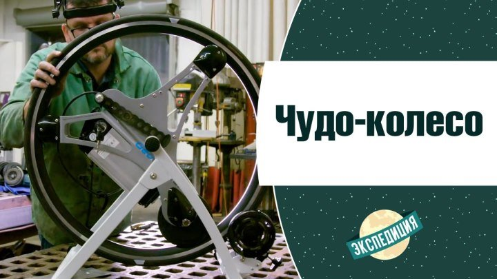 Чудо-колесо (Экспедиция)