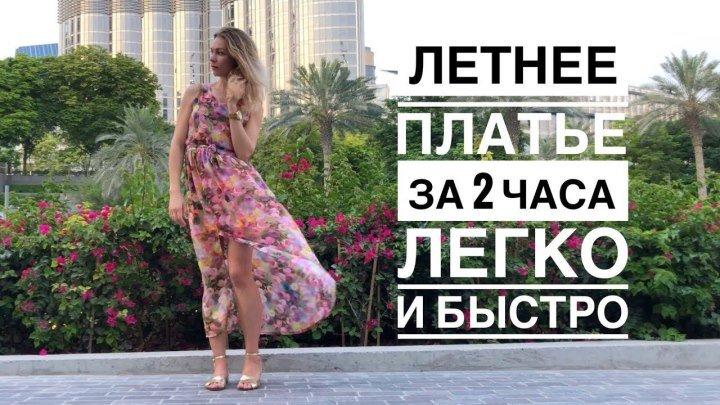 Летнее романтичное платье своими руками | Как сшить платье быстро и легко!