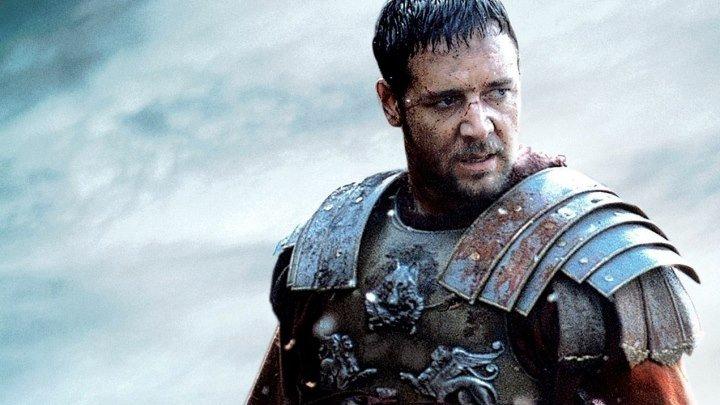 Гладиатор (2000) Gladiator