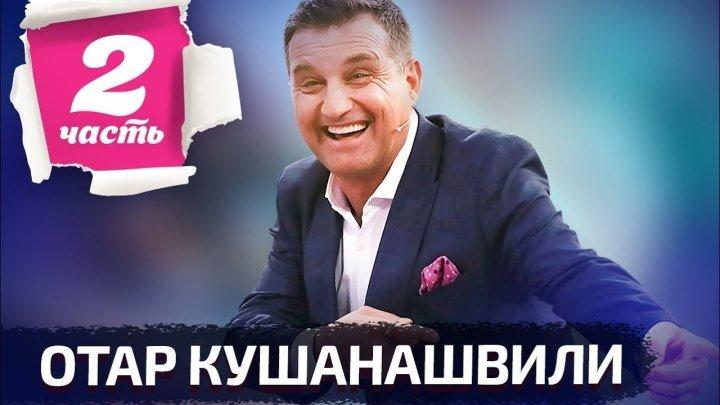 Кушанашвили #2 — про Дудя, Бузову и Соловьева. (отличное получилось шоу!!!! Кушанашвили отжигает на всю!!)