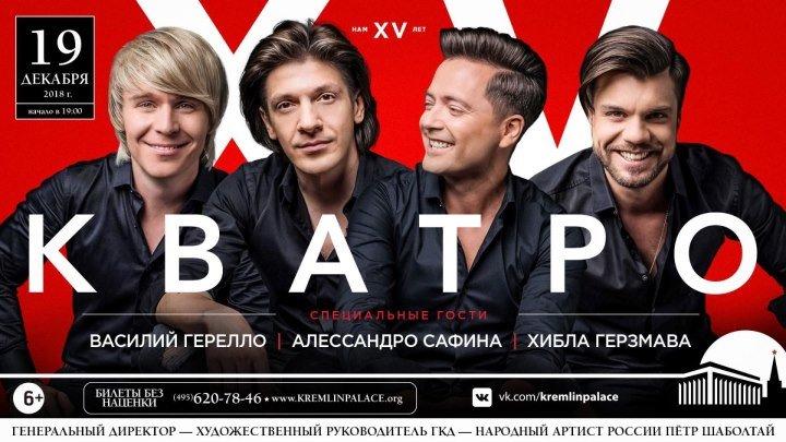 Кватро - Приглашение на концерт. Кремль. 19.12.2018