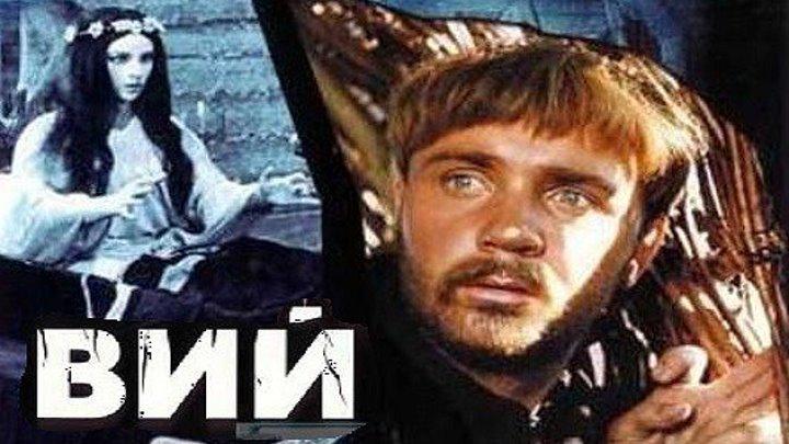 ВИЙ (мистика, фильм ужасов, экранизация) 1967 г