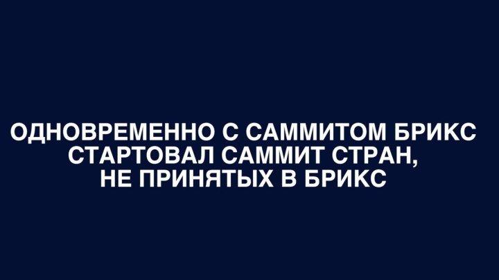 Саммит стран, которые не приняли в БРИКС