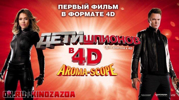 Дети шпионов 4D (фантастика, боевик, комедия, приключения, Семейный фильм) 2011