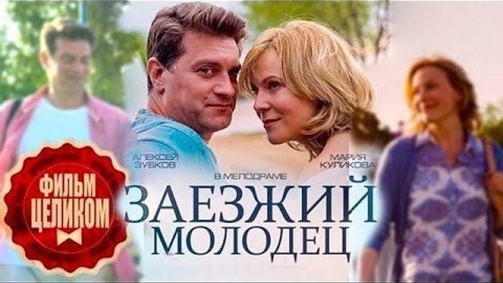 ▶️ Заезжий молодец - Мелодрама _ Фильмы и сериалы - Русские мелодрамы