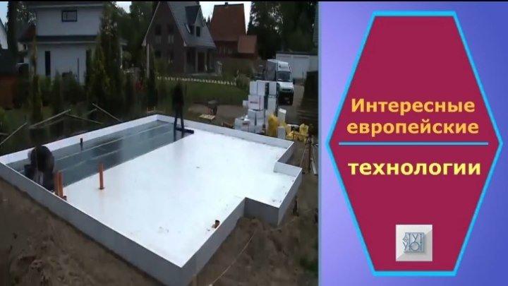 Интересные европейские технологии при строительстве дома.