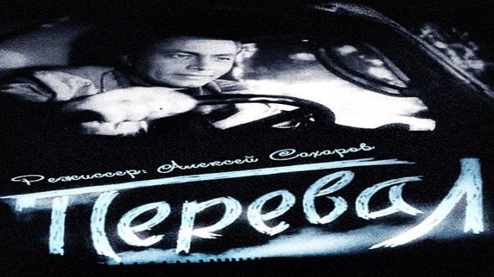 Перевал (1961) - драма