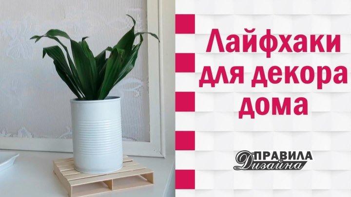 Лайфхаки для обновления декора дома