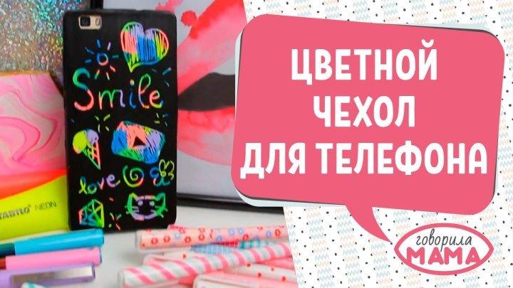 Цветной чехол для телефона своими руками